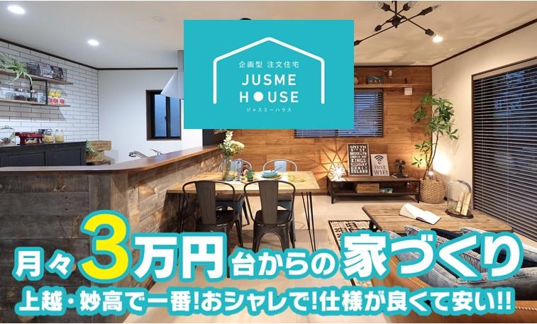 月々3万円台からの家づくりジャスミーハウス